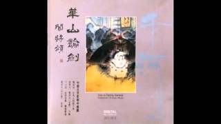 Chinese Music 下山虎 Tiger From The Mountains