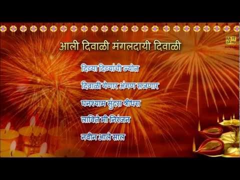 Aali Diwali Mangaldayi Diwali - Part II