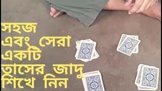 সহজ এবং সেরা একটি তাসের জাদু শিখে নিন  ।। Bangla tutorial ।। Learn an easy card magic