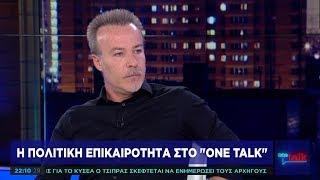 Ν. Μπογιόπουλος στο One Channel: Ο Τσίπρας άλλα λέει, άλλα εννοεί και άλλα κάνει