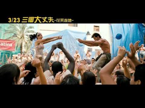 【三個大丈夫~花天走地】-番茄節舞曲版MV