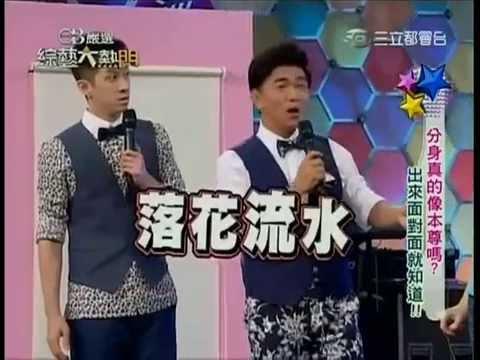 台綜-綜藝大熱門-20140915 分身真的像本尊嗎? 出來面對面就知道!!