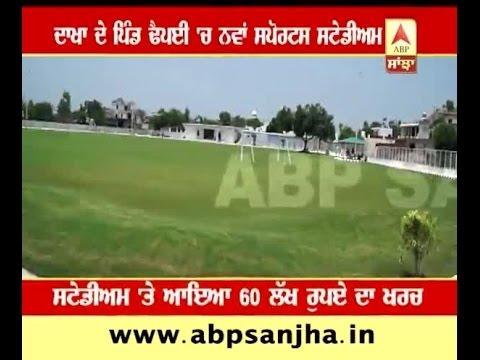 Dakha gets a multipurpose stadium with multipurpose utilities