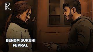 "Benom guruhi - Fevral | Беном гурухи - Февраль (""Chunki bu biz"" 2-QISM)"