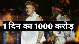 Justin bieber 1000 Crore Fees | Mumbai Shows ||