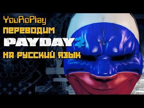 Как сделать по русски в payday 2