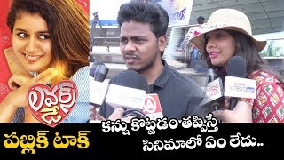 Lovers Day Movie Public Talk | Lovers Day Public Response | Lovers Day Movie Review