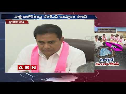TRS Targets Clean Sweep In Panchayat Elections | ABN Telugu