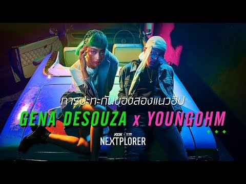 "GENA DESOUZA x YOUNGOHM เพลงใหม่ ""คึกคะนอง"" | NEXTPLORER"