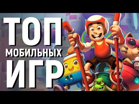 ТОП 10 КРУТЫХ ИГР НА АНДРОИД/iOS - Game Plan