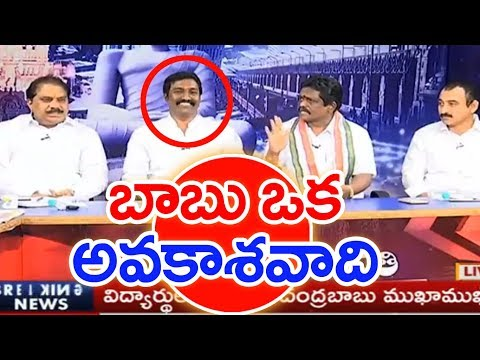 CM Chandrababu Naidu Is An Opportunistic: Naraharisetty | #SUNRISESHOW