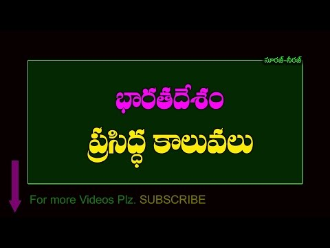 India and Important Canals - Telugu General Knowledge Bits
