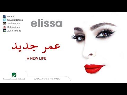 Elissa … Omr Gedid   اليسا … عمر جديد