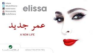 Elissa … Omr Gedid | اليسا … عمر جديد
