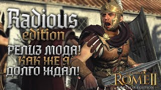 Radious Релиз Топ Модификации! ДОЖДАЛИСЬ!!! Total War: Rome 2