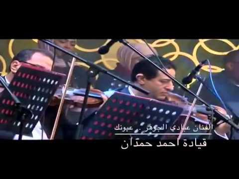 عيونك الفنان عبادي الجوهر قيادة المايسترو د.احمد حمدان ahmad hamdan alharbi