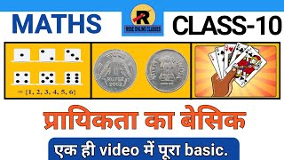 #RBSEONLINECLASSES || RBSE/BSER CLASS 10th MATHS-PROBABILITY IN HINDI || कक्षा 10th गणित  प्रायिकता