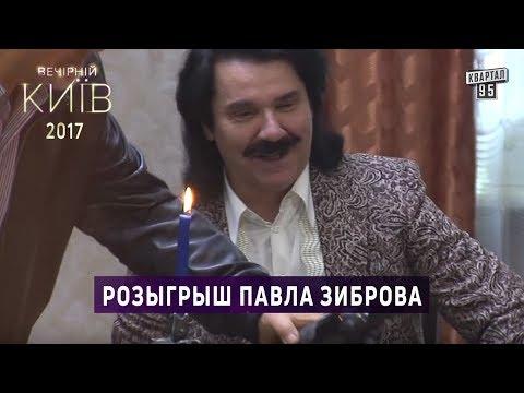Розыгрыш Павла Зиброва | Вечерний Киев 2017