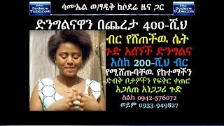 Selling virginity for 400 thousand birr.....secretive places in addis which such things are going on