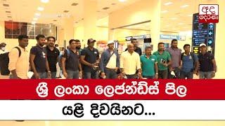 Sri Lanka Legends return to the island ...