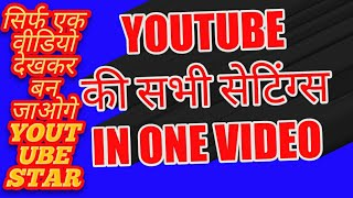 Youtube App all secret settings !HOT  all settings Tips & Tricks in HINDI in one video sachin saxena