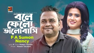 Bole Felo Bhalobashi || by  F A Sumon | Nancy |  Lyrical Video | ☢☢ EXCLUSIVE ☢☢
