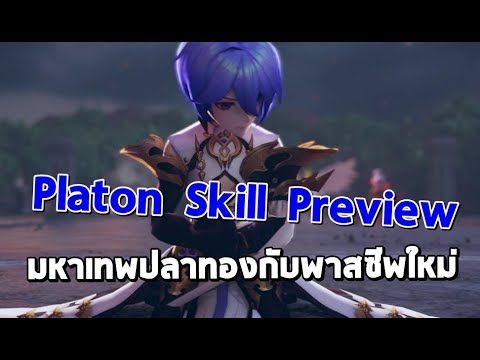 [Seven Knights] Platton Skill Preview มหาเทพปลาทองกับ พาสซีพใหม่อลังกว่าเดิม