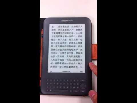 Amazon Kindle 3g video