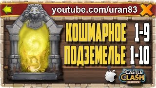 Кошмарное Подземелье 1-9, 1-10 без Дракулы, Духа Мага и Минотавра. Insane Dungeon. Castle Clash #133