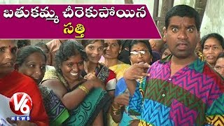 Bithiri Sathi Visits Bathukamma Sarees Distribution Center   Teenmaar News   V6 News