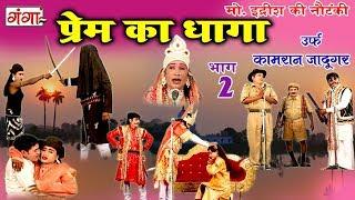 प्रेम का धागा(भाग-2) - Bhojpuri Nautanki | Bhojpuri Nautanki Nach Programme | Dehati Program