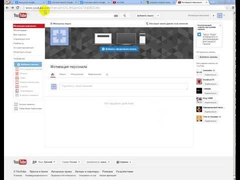 Как сделать ссылку канала на youtube под ник