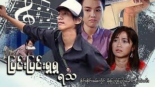 Myanmar Movies-Pyinn Pyinn Sha Sha Ya Tha-Sai Sai Kham Hlaing, Moe Pyae Pyae Mg, Palal Win