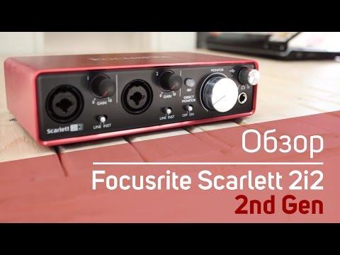Focusrite Scarlett 2i2 2nd Gen mk2 Обзор