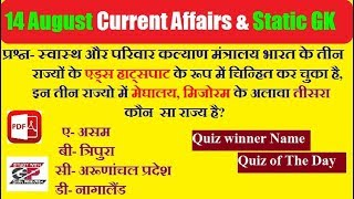 Daily Dose #159 / 14 August 2018 Current Affairs / Daily Current Affairs in Hindi / Current Gk