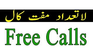Free Unlimited Calls |  Call on Any Number |  Make Free Calls  | 100% Working Tricks
