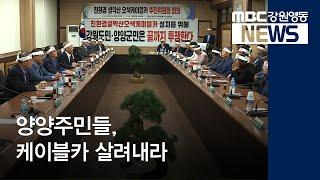 투R) 양양주민들 대정부 투쟁 결의