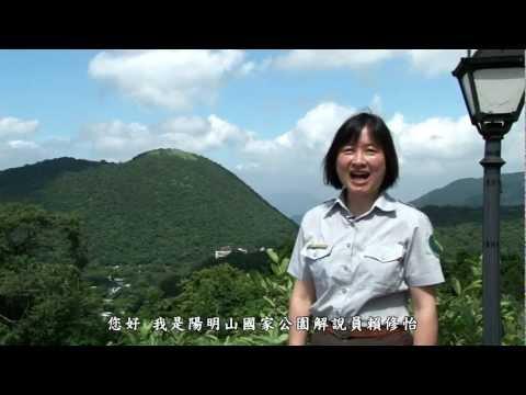 [行動解說員] 陽明山國家公園-紗帽山