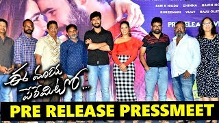 Ee Maya Peremito Pre Release Pressmeet |  Rahul Vijay | Kavya Thapar