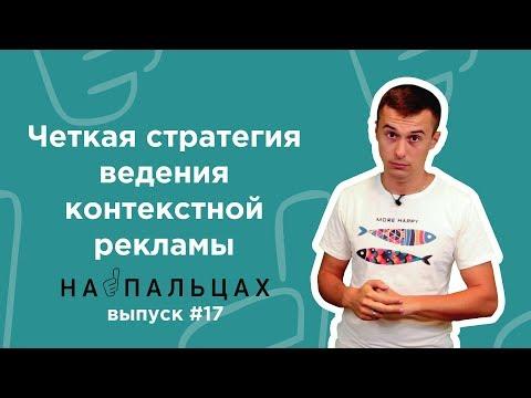 Четкая стратегия ведения контекстной рекламы — На Пальцах #17 (Netpeak)
