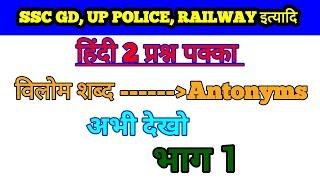 विलोम शब्द    SSC GD, RAILWAY, VDO, UP POLICE   