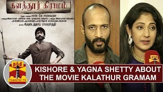 "Exclusive Interview with Actor Kishore, Yagna Shetty about the Movie ""Kalathur Gramam"""