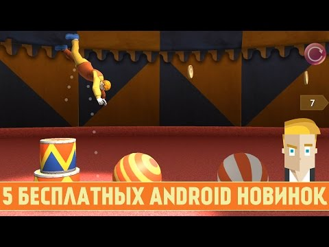 5 БЕСПЛАТНЫХ ANDROID НОВИНОК - GAME PLAN #875