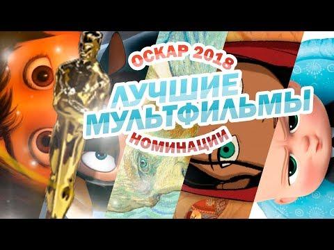 Топ 5 Лучших мультфильмов номинированных на Оскар 2018 | Movie Mouse
