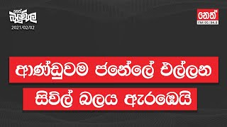 Neth Fm Balumgala | 2021-02-02