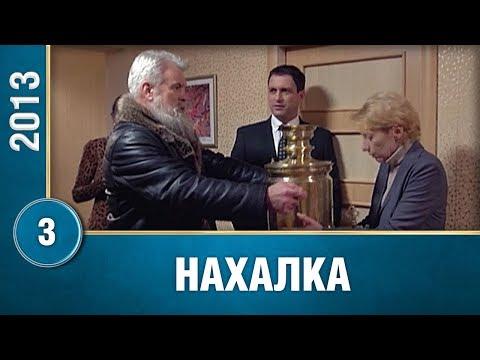 Прекрасный сериал! Нахалка (3 серия) Русские мелодрамы, фильмы