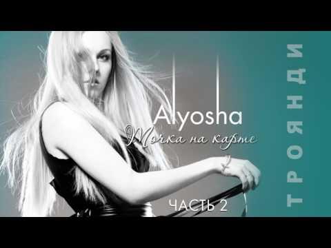 Alyosha - Троянди