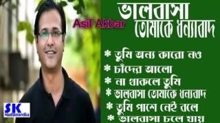 Bhalobasa tomake dhonnobad -Asif & A.Koshore (Full Album)