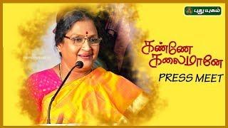 எளிமையான மனிதர் உதயநிதி ஸ்டாலின் | Vadivukkarasi Speech | Kanne kalaimane Press Meet