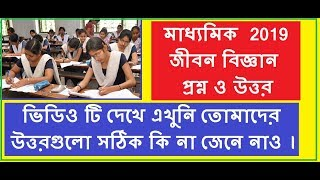 WB Madhyamik Life Science Question and Answer paper 2019 by Smart Teacher
